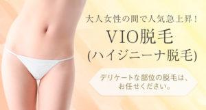 VIO脱毛(ハイジニーナ)